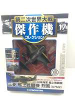 Macheta avion Mitsubishi A7M2 reppu-sam