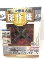 Macheta avion Hawker Hurricane mk-1