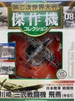 Macheta metal avion Kawasaki Ki-61 hien