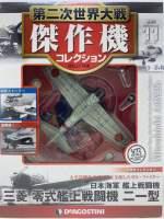 Macheta avion Mitsubishi A6M2b zero fighter